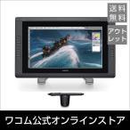 【アウトレット】 Cintiq 22HD (DTK-2200/K1) ワコム 液晶 ペンタブレット