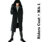 ライダースコート MA-1 ビックフード ロングコート メンズ ロング丈 ロック パンク ファッション バイカー