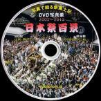 【01】 DVD写真集「日本祭百景」(ホームページ形式)