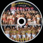【05】 CD写真集「四天王寺どやどや」(スライドショー形式)