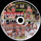 ■ Wa☆Daフォトギャラリー裸祭写真集永久保存版!■