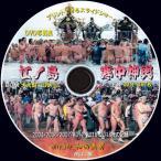 【25】DVD写真集「江ノ島寒中神輿」(スライドショー形式)