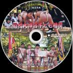 【45】 CD写真集「船橋大神宮子ども相撲」(スライドショー形式)