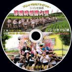 【52d】 DVD写真集「津屋崎祇園山笠」2018年版(スライドショー形式)