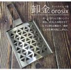(OROSIX オロシックス)収納便利なハンディータイプ 食洗器対応 オールステンレス製(ネコポスでの配送可)(日本製)