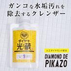 お掃除用品(石鹸クリーナー・クレンザー) ダイヤで光蔵 パウチタイプ(280g×1個) (ネコポスでの配送可)