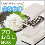 (プロおろしBOX(水切り・フタ付き))大根おろし おろし器(ネコポス不可)(日本製)