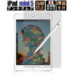 iPad mini 5 保護フィルム ガラス iPad mini 4 フィルム iPad mini5 フィルム ガラスフィルム mini4 フィルム アンチグレア Apple Pencil 対応 送料無料 定形外