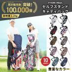 スタンドキャディバッグ キャディバッグ ゴルフバッグ スタンド メンズ レディース 軽量 送料無料 FBA