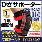 膝 サポーター 膝サポーター スポーツ用 大きいサイズ 高齢 ランニング 薄手 靭帯 送料無料 定形外