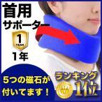 首サポーター サポート 固定 保護 肩こり 寝違い 首こり フリーサイズ ストレートネック スマホ ネックレスト こり むち打ち 頸椎カラー 解消 用 定形外
