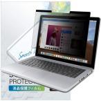 覗見防止フィルム PC のぞき見防止 フィルター パソコン フィルム 15.6インチ 16:9 PC 覗き見防止 マグネット式 フィルター ブルーライトカット PC156WMG 定形外
