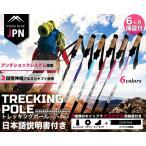 トレッキングポール 2本セット 軽量【SALE】伸縮式 ラバーキャップ ケース 登山ストック 登山スティック 登山杖ステッキ ストック 登山 杖 送料無料 FBA
