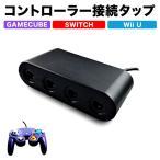 【SALE】Switch ゲームキューブコントローラー 接続タップ  Switch スイッチ コントローラ WiiU Wii U コントローラー 定形外