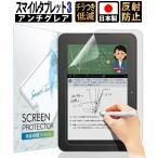 スマイルゼミ フィルム ペーパーライク アンチグレア スマイルゼミ タブレット3 フィルム  ブルーライトカット スマイルタブレット3 日本製  定形外