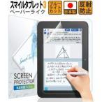 スマイルゼミ フィルム ブルーライトカット ペーパーライク アンチグレア スマイルゼミ タブレット3/3R フィルム 日本製 ブルーライト低減 楽天ロジ