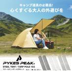 「公式」PYKES PEAK(パイクスピーク) スチールテントポール 2セット入り 【3カラー】 155cm 直径16mm ジョイント式 サブポール タープポール キャノピー 佐川