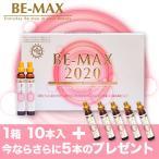 BE-MAX 2012 ビーマックス2012 1箱(10mlx10本) +5本プレゼント 食用ヒアルロン酸 ECM-E ヒアルロン酸 コラーゲン エラスチン 美容ドリンク メディキューブ