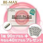 BE-MAX EMI ビーマックスエミ 1箱(90カプセル) +40カプセルプレゼント L-シトルリン 血流改善 水分代謝 むくみ 冷え性 メディキューブ