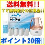 水素SPA H-Pot (エイチポット) 浴槽に入れるだけで 今話題の水素風呂に TV放映紹介の正規品 / ゴーダ水処理技研/ 水素バス