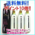 Yahoo!ウォームフィーリングYUUKI炭酸ミストシャワー TSミストモイスチャー消耗品お得セット ガスカートリッジ3本+TSミストモイスチャー1本 YUUKI ユウキ化粧水 消耗品お得セット