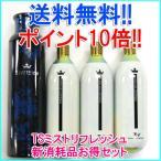 Yahoo!ウォームフィーリングYUUKI炭酸ミストシャワー TSミストリフレッシュ消耗品お得セット ガスカートリッジ3本+TSミストリフレッシュ1本 YUUKI ユウキ化粧水 消耗品お得セット