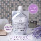 Yahoo!WAFTEC-BIO抗菌消臭専科敏感肌 黒ずみ くすみ スキンケア ミスト化粧水 デリケートアンドデリケート 詰替え用100ml