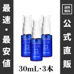 弱酸性 低刺激デオドラント ボディミスト化粧水 デリケートアンドデリケート 30ml 3本