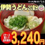伊勢うどん(たれ付き)2食x10袋★三重県産小麦100%使用!まっ黒たれでやわらか太麺