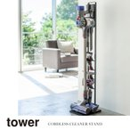 山崎実業 Yamazaki コードレスクリーナースタンド tower タワー ブラック 黒 BK_035415 送料無料 タワーシリーズ tower 掃除機 掃除機立て 収納 掃除