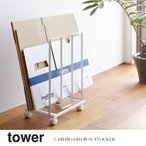 山崎実業 Yamazaki ダンボールストッカー tower タワー ホワイト 白 WH_033039 送料無料 タワーシリーズ tower 段ボール ダンボール 収納 整理整頓