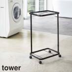 山崎実業 Yamazaki ランドリーワゴン 2段 tower タワー ブラック 黒 BK_033503 送料無料 タワーシリーズ tower 洗濯物 洗濯かご カゴ ランドリーラック 収納