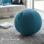 ビボラ Vivora シーティングボール ルーノ シェニール Chenille ブルー 65cm_004659 送料無料 ヴィボラ ヴィヴォラ バランスボール チェア 椅子 ストレッチ