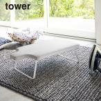 山崎実業 Yamazaki 人体型スチールメッシュアイロン台 タワー ホワイト 白 WH_049320 送料無料 タワーシリーズ tower