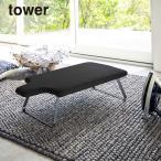 山崎実業 Yamazaki 人体型スチールメッシュアイロン台 タワー ブラック 黒 BK_049337 送料無料 タワーシリーズ tower