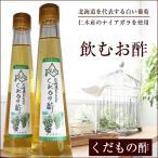 飲むお酢 北海道生まれ くだもの酢 ナイアガラ 200ml×3 北海道 お取り寄せ お土産 ギフト プレゼント 特産品 名物商品 敬老の日 おすすめ
