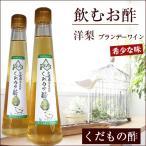 飲むお酢 北海道生まれ くだもの酢 洋梨 ブランデーワイン 200ml×3 北海道 お取り寄せ お土産 ギフト プレゼント 特産品 名物商品 敬老の日 おすすめ