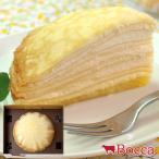 Bocca 牧家 ミルクレープ 840g お取り寄せ お土産 ギフト プレゼント 特産品 名物商品 ホワイトデー おすすめ