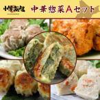 小樽飯櫃 中華惣菜Aセット 北海道 お取り寄せ お土産 ギフト プレゼント 特産品 名物商品 父の日 おすすめ
