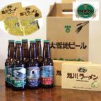 北海道 旭川 大雪地ビール・ラーメン詰合せ クラフトビール お取り寄せ 通販 お土産 プレゼント ギフト 特産品 名物商品 ホワイトデー おすすめ