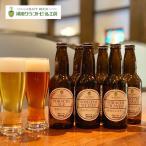 北海道 旭川 滝川クラフトビール6本セット 地ビール お取り寄せ 通販 お土産 プレゼント ギフト 特産品 名物商品 父の日 おすすめ