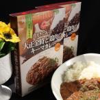 ご当地カレー 大正金時と鶏肉のキーマカレー 4食入 北海道 お取り寄せ お土産 ギフト プレゼント 特産品 名物商品 敬老の日 おすすめ