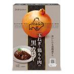 北海道名産品 玉ねぎと鶏もも肉の黒カレー 4食入 ご当地 カレー 名物 お土産 きたみらい 農協 お取り寄せ 通販 お土産 お祝い プレゼント ギフト