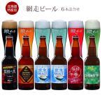 網走ビール 6本詰合せ 北海道 (流氷ドラフト2本+他各1本)代引き不可 お歳暮 お土産 ギフト