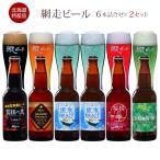北海道 網走ビール 全6種詰合せ ×2セット (流氷ドラフト4本+他各2本) お取り寄せ お土産 ギフト プレゼント 特産品 名物商品 父の日 おすすめ