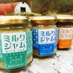 ミルクジャム 無添加 太陽牧場 3種詰め合わせセット 北海道 ( ハッカ しお キャラメル ) お取り寄せ お土産 ギフト プレゼント 特産品 名物商品