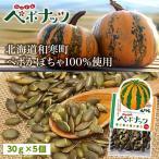 かぼちゃの種 ロースト 北海道和寒町産 わっさむペポナッツ 30g 5個セット 代引き不可 着日指定不可 お取り寄せ お土産 ギフト 母の日