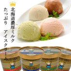 べつかいのアイスクリーム屋さん 12個入り A-07 北海道 お取り寄せ お土産 ギフト プレゼント 特産品 名物商品 父の日 おすすめ