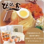 盛岡冷麺 ぴょんぴょん舎 4食 オリジナルセット 岩手県 お取り寄せ お土産 ギフト お歳暮 御歳暮