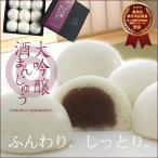 秋田県銘菓 和菓子 大吟醸酒まんじゅう 9個入り お取り寄せ お土産 ギフト バレンタイン